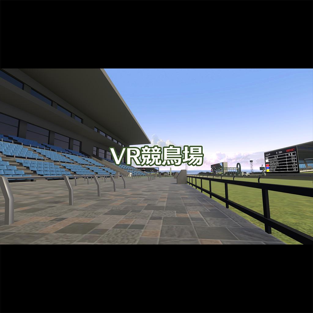 VR競鳥場